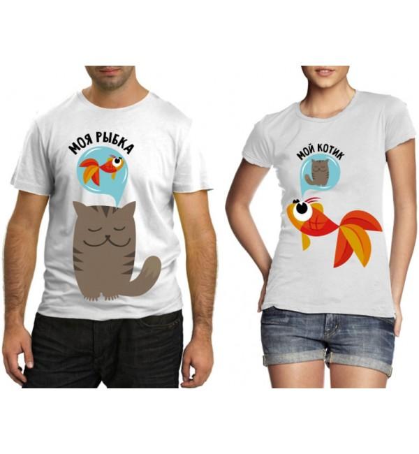 Парные футболки Моя рыбка, Мой котик