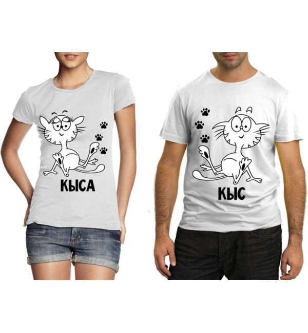 Парные футболки Кыс и Кыса