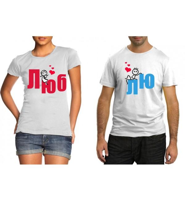 Парные футболки Люблю
