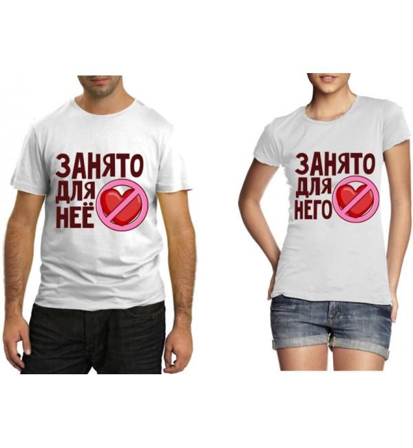 Парные футболки Занято для нее, него