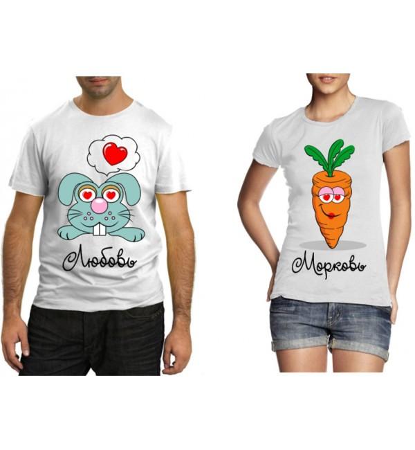 Парные футболки Любовь морковь