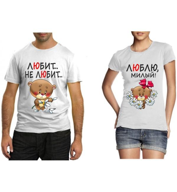 Парные футболки Любит, не любит
