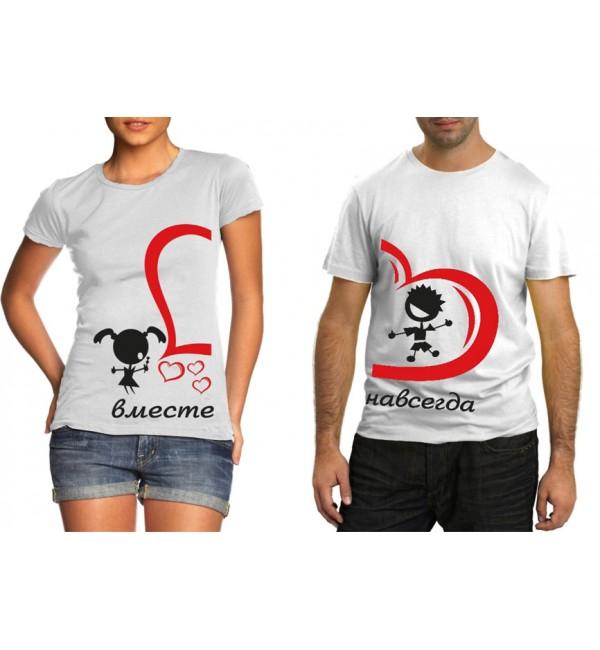 Парные футболки Вместе навсегда, сердце