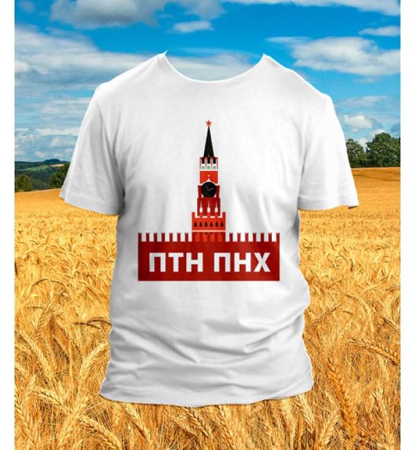 Футболка ПТН ПНХ и кремль 2