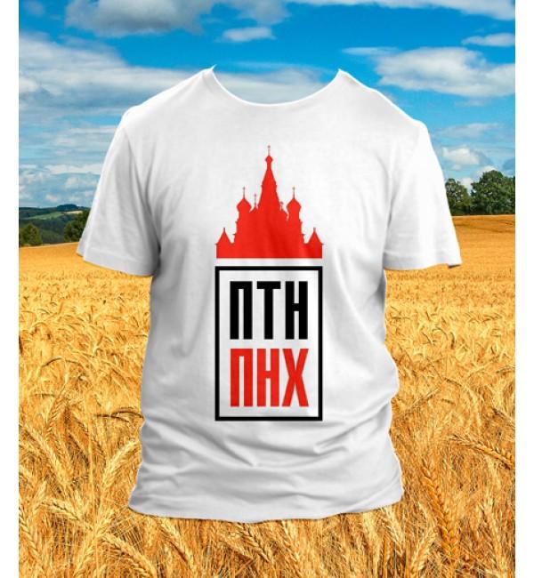 Патриотическая футболка ПТН ПНХ Кремль