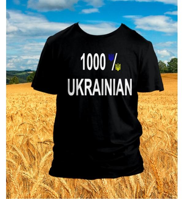 Патриотическая футболка 1000% укаринец