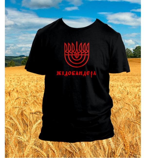 Патриотическая футболка Жідобандєра