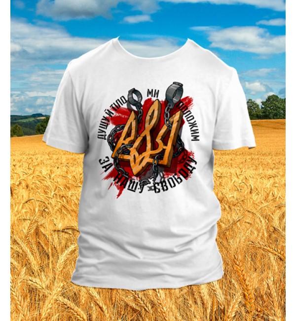 Патриотическая футболка Свобода