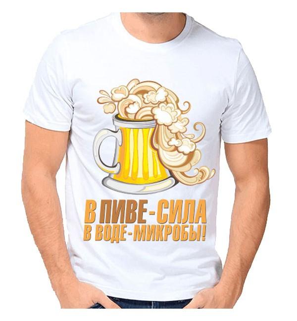 Мужская футболка В пиве - сила