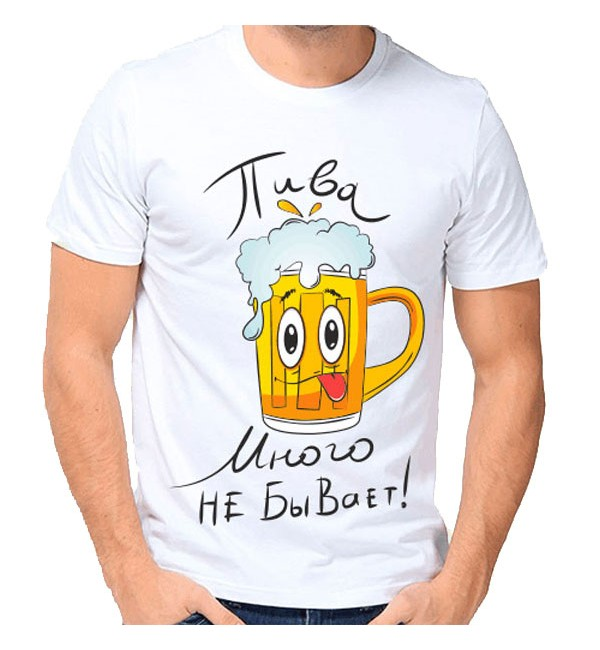 Мужская футболка Пива много не бывает