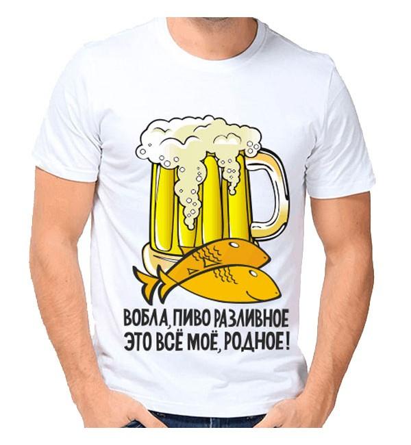 Мужская футболка Вобла, пиво разливное...