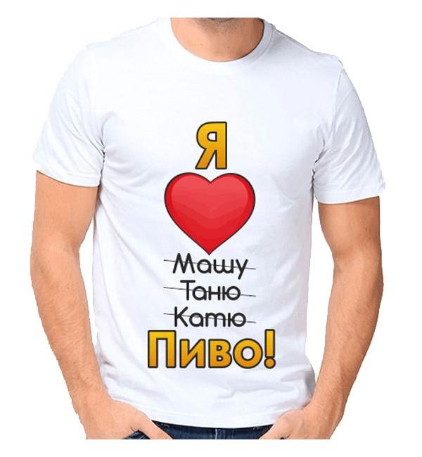 Мужская футболка Пиво люблю больше