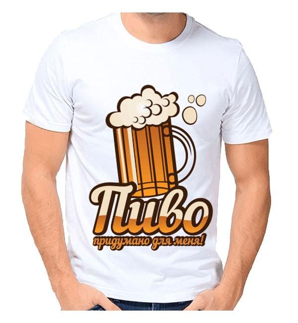 Мужская футболка Пиво придумано для меня