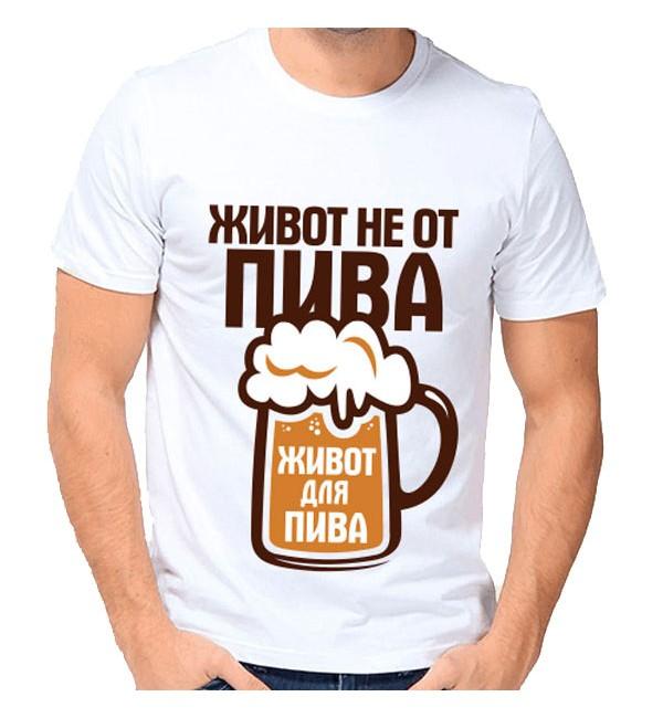 be8edb0814fe4 Мужская футболка Живот не от пива отличного качества по ...