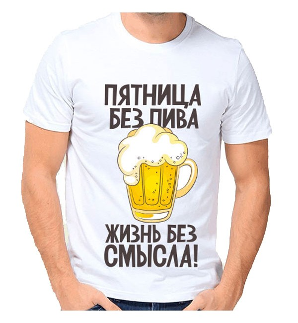 Мужская футболка Пятница без пива...