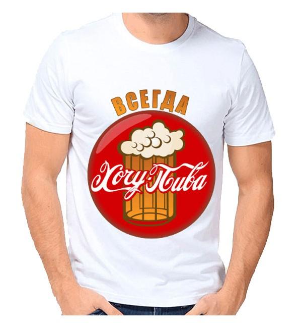 Мужская футболка Всегда хочу пива