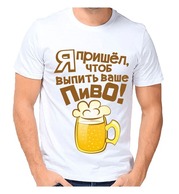 Мужская футболка Выпить Ваше пиво