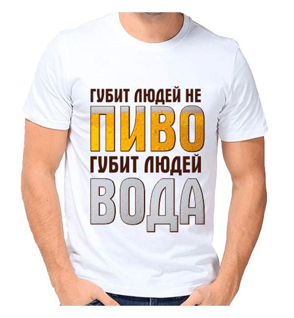 Мужская футболка Губит людей не пиво...
