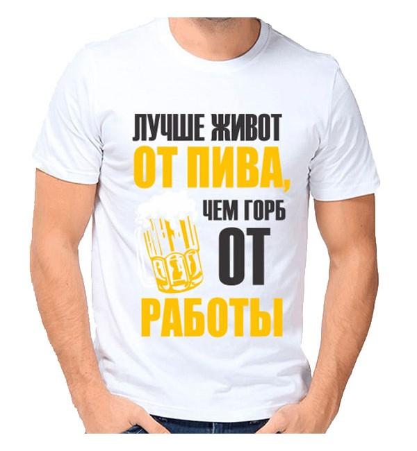 Мужская футболка Живот от пива