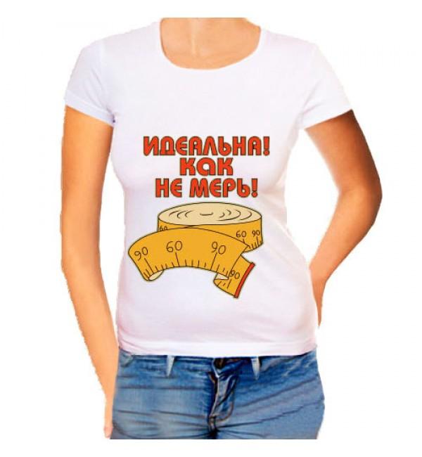 Женская футболка Идеальная