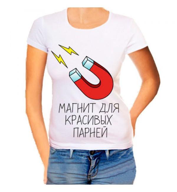 Женская футболка Магнит для парней