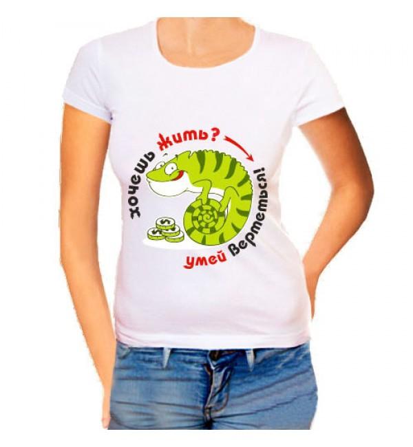 Женская футболка Умей вертеться