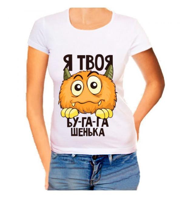 Женская футболка Я твоя бу-га-га-шечка