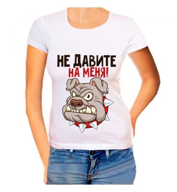 Женская футболка Не давите на меня