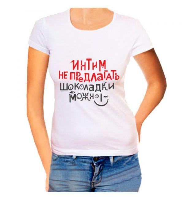 Женская футболка Интим не предлагать