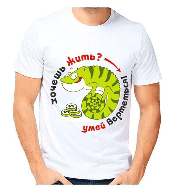 Мужская футболка Умей вертеться