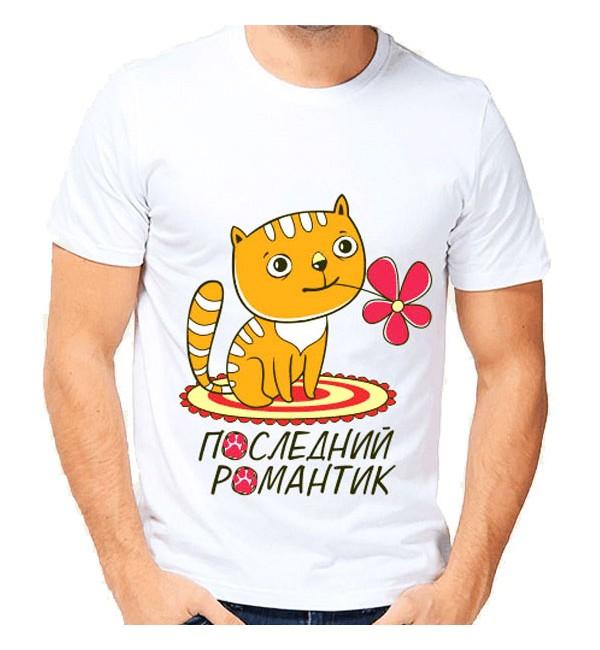 Мужская футболка Последний романтик
