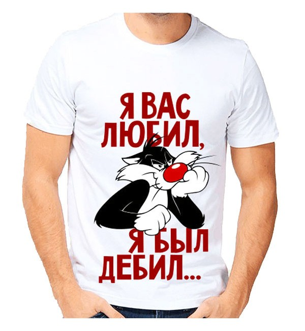 Мужская футболка Я Вас любил