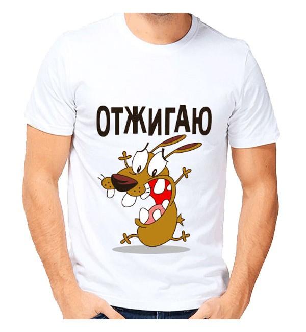 Мужская футболка Отжигаю