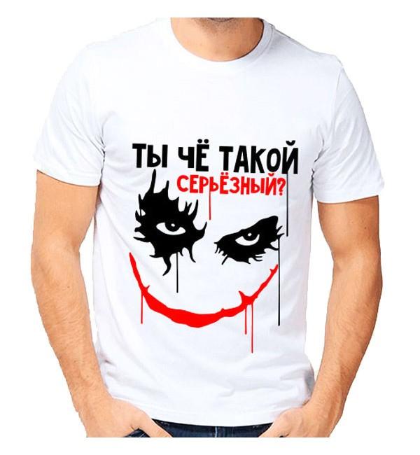 Мужская футболка Ты че такой