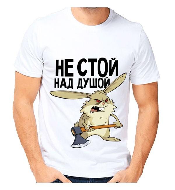 Мужская футболка Не стой над душой