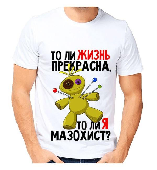 Мужская футболка Жизнь, прекрасна