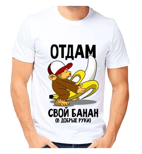 Мужская футболка Отдам банан