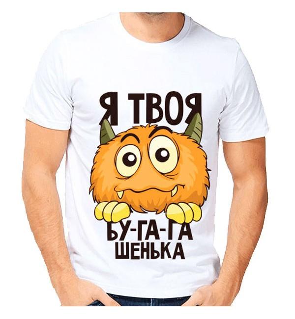 Мужская футболка Я твоя бу-га-га-шечка