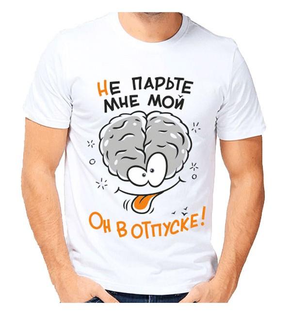 Прикольные футболки с надписями и рисунками мужские