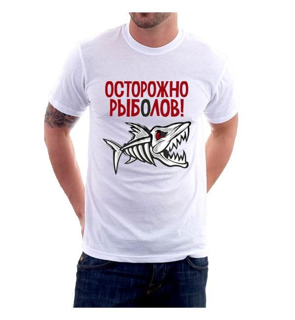 Футболка для рыбака Осторожно Рыболов
