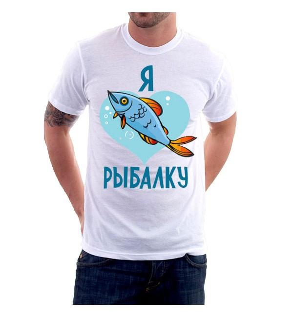 Футболка для рыбака Люблю рыбалку