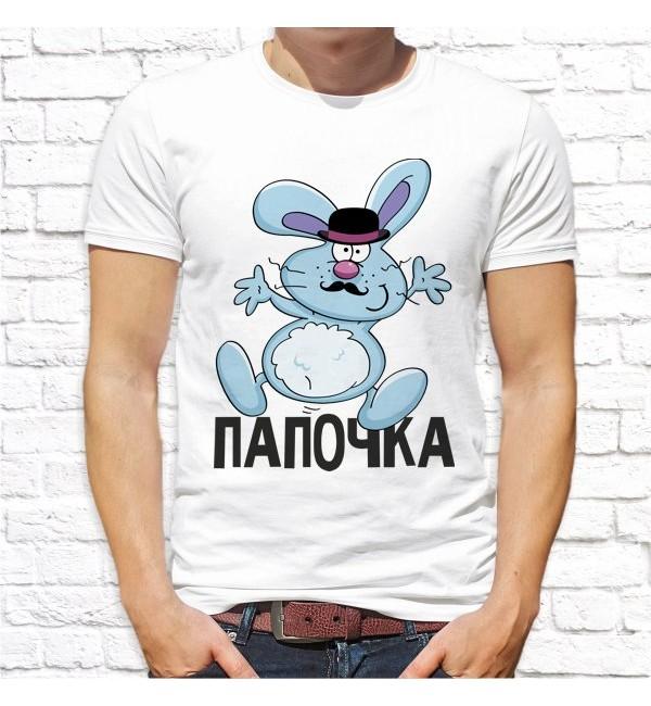 Мужская футболка Папочка