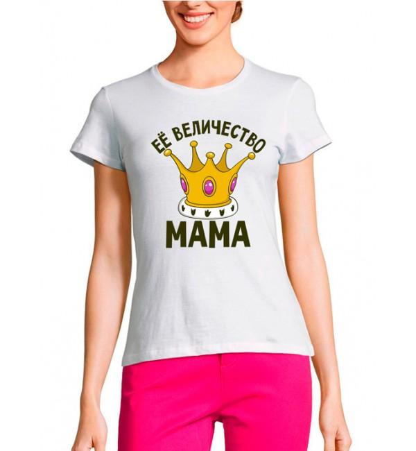 Женская футболка Ее величество, мама