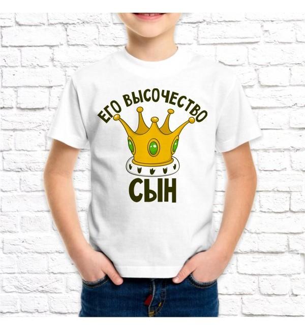 Детская футболка Его величество, сын