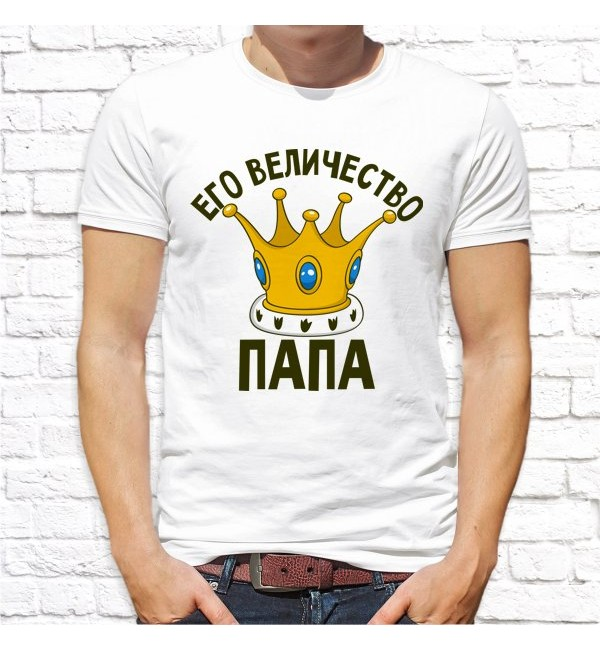 Мужская футболка Его величество, папа