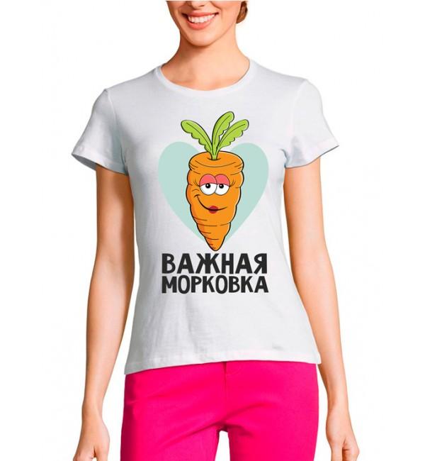 Женская футболка Важная морковка