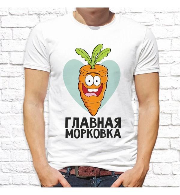 Мужская футболка Главная морковка