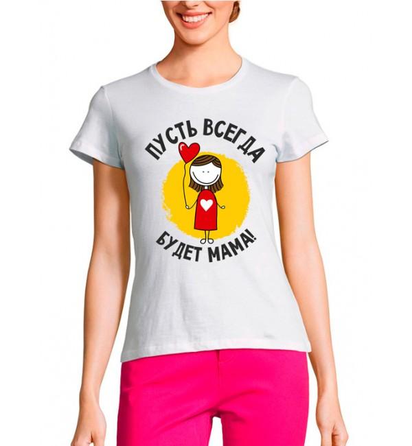 Женская футболка Пусть всегда будет мама