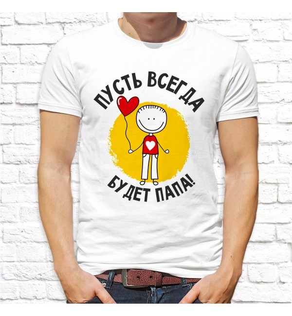 Мужская футболка Пусть всегда будет папа