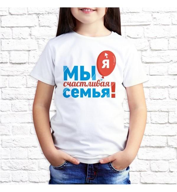 Детская футболка Мы семья